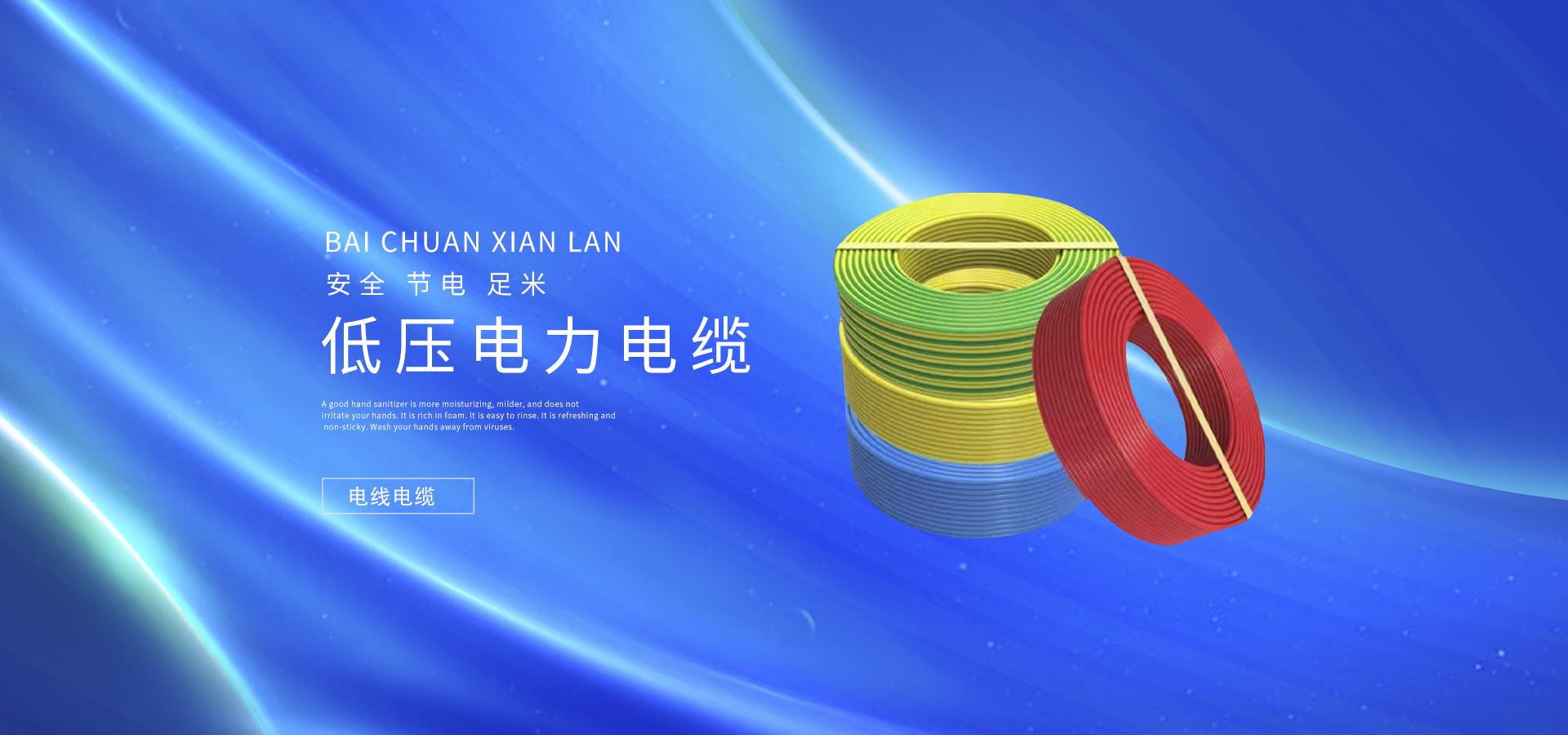 河北热博注册平台电线电缆有限公司