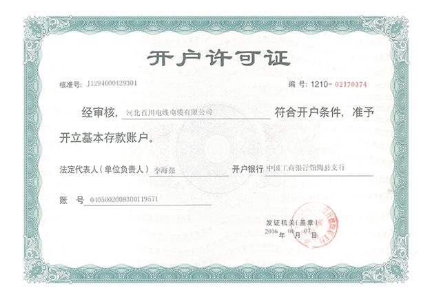 热博注册平台开户许可证